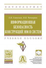 Информационная безопасность конструкций ЭВМ и систем ISBN 978-5-16-010961-9