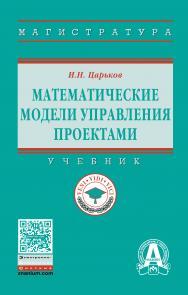 Математические модели управления проектами ISBN 978-5-16-012831-3