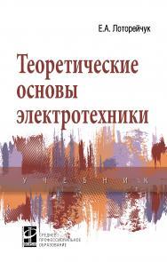 Теоретические основы электротехники ISBN 978-5-8199-0764-1
