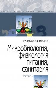 Микробиология, физиология питания, санитария ISBN 978-5-00091-480-9