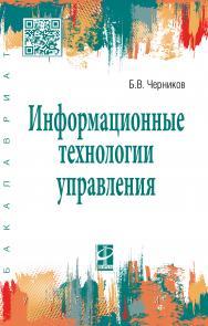 Информационные технологии управления ISBN 978-5-8199-0782-5