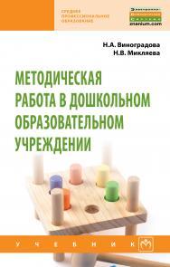 Методическая работа в дошкольном образовательном учреждении ISBN 978-5-16-013970-8