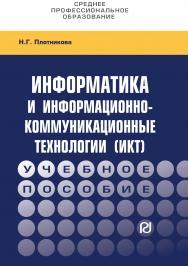 Информатика и информационно-коммуникационные технологии (ИКТ) ISBN 978-5-369-01308-3