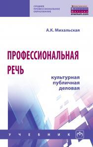Профессиональная речь: культурная, публичная, деловая ISBN 978-5-16-014642-3