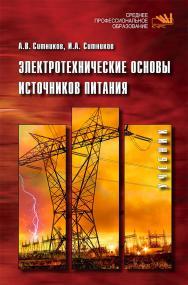 Электротехнические основы источников питания ISBN 978-5-906818-76-8