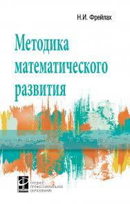 Методика математического развития ISBN 978-5-8199-0741-2