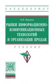 Рынки информационно-коммуникационных технологий и организация продаж ISBN 978-5-16-012042-3