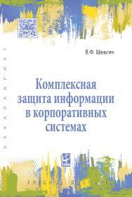 Комплексная защита информации в корпоративных системах ISBN 978-5-8199-0730-6