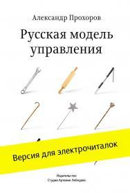 Русская модель управления ISBN lebedev_003