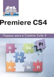 Adobe Premiere CS4. Первые шаги в Creative Suite 4. ISBN 978-5-94074-527-3