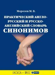 Практический англо-русский и русско-английский словарь ISBN 978-5-222-18958-0