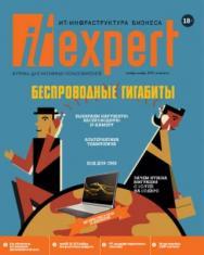 IT-Expert ISBN itmedia_09