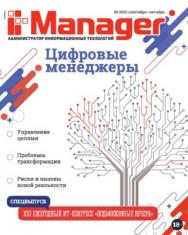 IT-Manager ISBN itmedia_25