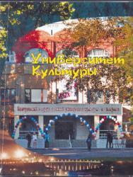 Университет Культуры ISBN 978-5-8154-0169-3
