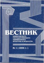 Вестник Кемеровского государственного университета культуры и искусств ISBN 5–8154–0134-X