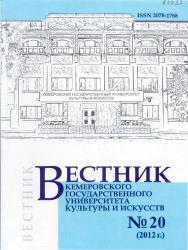 Вестник Кемеровского государственного университета культуры и искусств ISBN 2078-1768