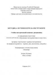 Методика обучения игре на инструменте ISBN KemGuki_33