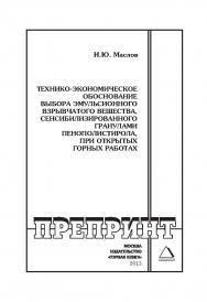Технико-экономическое обоснование выбора эмульсионного взрывчатого вещества, сенсибилизированного гранулами пенополистирола, при открытых горных работах: Горный информационно-аналитический бюллетень (научно-технический журнал). Отдельная Учебно-методическ ISBN 0236-1493_202