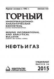 Нефть и газ: Горный информационно-аналитический бюллетень (научно-технический журнал) Mining Informational and analytical Bulletin (scientific and technical journal).  (специальный выпуск 36) ISBN 0236-1493_75