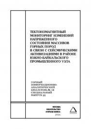 Тектономагнитный мониторинг изменений напряженного состояния массивов горных пород в связи с сейсмическими активизациями в районе Южно-Байкальского промышленного узла. Отдельная Учебное пособие: Горный информационно-аналитический бюллетень (научно-техниче ISBN 0236-1493_31320