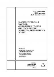 Математическая модель окисления гранул ферросилиция в минерализованных водах. Горный информационно-аналитический бюллетень (научно-технический журнал). — 2017. — № 5 (специальный выпуск 8) ISBN 0236-1493_40600