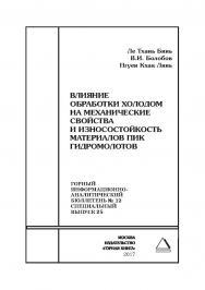 Влияние обработки холодом на механические свойства и износостойкость материалов пик гидромолотов. Горный информационно-аналитический бюллетень (научно-технический журнал). — 2017. — № 12 (специальный выпуск 25 ISBN 0236-1493_45240