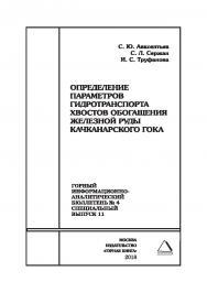 Определение параметров гидротранспорта хвостов обогащения железной руды Качканарского ГОКа. Горный информационно-аналитический бюллетень (научно-технический журнал). — 2018. — № 4 (специальный выпуск 11) ISBN 0236-1493_53070