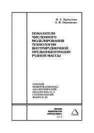 Показатели численного моделирования технологии внутри-рудничной предконцентрации рудной массы. Горный информационно-аналитический бюллетень (научно-технический журнал). — 2018. — № 4 (специальный выпуск 15) ISBN 0236-1493_54230