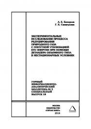Экспериментальные исследования процесса редуцирования природного газа с попутной утилизацией его энергии при помощи детандера объемного типа в нестационарных условиях. Горный информационно-аналитический бюллетень (научно-технический журнал). — 2018. — № 5 ISBN 0236-1493_55100