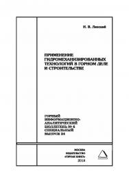 Применение гидромеханизированных технологий в горном деле и строительстве. Горный информационно-аналитический бюллетень (научно-технический журнал). — 2018. — № 6 (специальный выпуск 24) ISBN 0236-1493_196