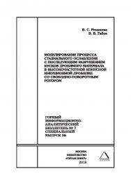 Моделирование процесса стадиального ослабления с последующим разрушением кусков дробимого материала в высокочастотной конусной инерционной дробилке со свободно-поворотным ротором. Горный информационно-аналитический бюллетень (научно-технический журнал). — ISBN 0236-1493_60320