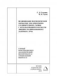 Модификация математической обработки для ориентирно-соединительной съемки с использованием плоскости линейно поляризованного лазерного луча. Горный информационно-аналитический бюллетень (научно-технический журнал). — 2018. — № 12 (специальный выпуск 54) ISBN 0236-1493_65540