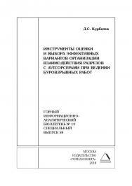 Инструменты оценки и выбора эффективных вариантов организации взаимодействия разрезов с аутсорсерами при ведении буровзрывных работ. Горный информационно-аналитический бюллетень (научно-технический журнал). — 2018. — № 12 (специальный выпуск 58) ISBN 0236-1493_66700
