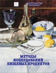 Методы исследования пищевых продуктов ISBN entropos_2021_03