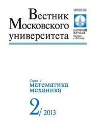 Вестник Московского университета - Серия 1. Математика. Механика ISBN