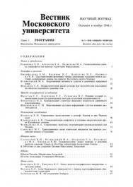 Вестник Московского университета - Серия 5. География ISBN