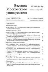 Вестник Московского университета - Серия 6. Экономика ISBN