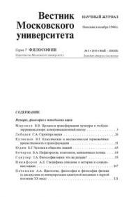 Вестник Московского университета - Серия 7. Философия ISBN