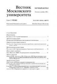 Вестник Московского университета - Серия 11. Право ISBN