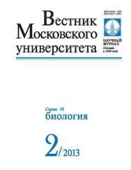 Вестник Московского университета - Серия 16. Биология ISBN