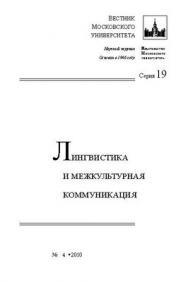 Вестник Московского университета - Серия 19. Лингвистика и межкультурная коммуникация ISBN