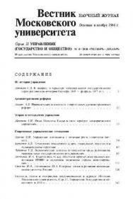 Вестник Московского университета - Серия 21. Управление (государство и общество) ISBN