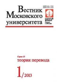 Вестник Московского университета - Серия 22. Теория перевода ISBN