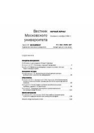 Вестник Московского университета - Серия 24. Менеджмент ISBN