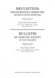 Бюллетень Московского общества испытателей природы - Отдел биологический ISBN