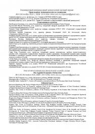 Журнал «Прикладные экономические исследования» / № 6 (36) ноябрь 2020 г. ISBN ISSN: 2313-2086