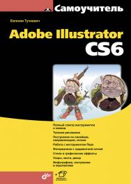 Самоучитель Adobe Illustrator CS6 ISBN 978-5-9775-0926-8