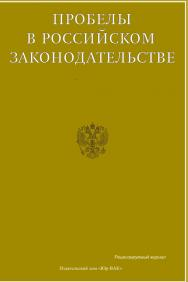 Пробелы в российском законодательстве ISBN 2072-3164