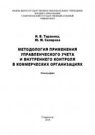 Методология применения управленческого учета и внутреннего контроля в коммерческих организациях : монография ISBN STGAU_2019_01