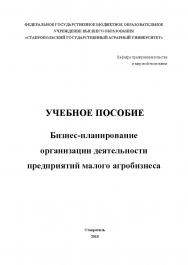 Бизнес-планирование организации деятельности предприятий малого агробизнеса: учебное пособие ISBN STGAU_2019_08